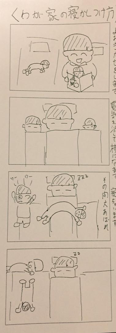 No34わが家の寝かしつけ方.jpg
