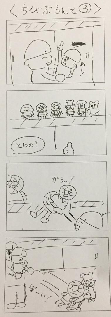 No32ちびぷらんと3.jpg