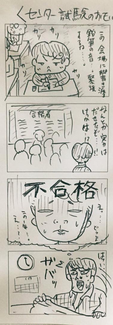 No36センター試験の思い出.jpg