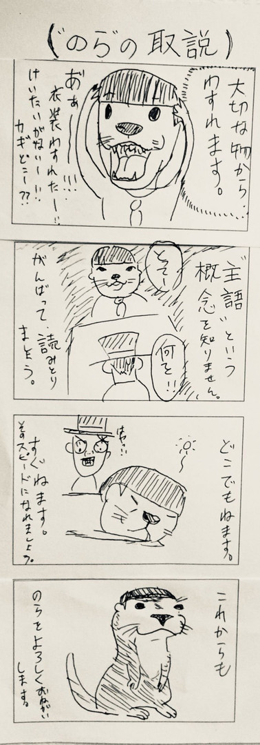 No26のらの取説.jpg