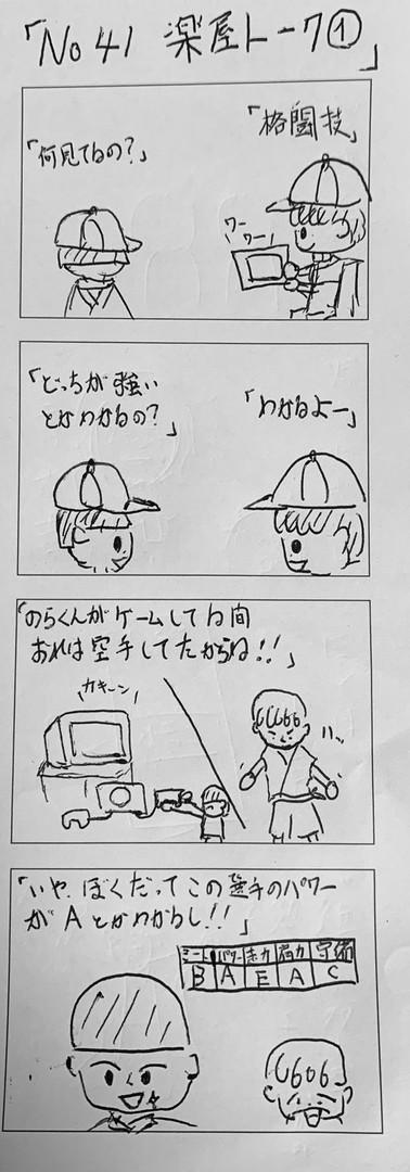 No.41楽屋トーク①.jpeg