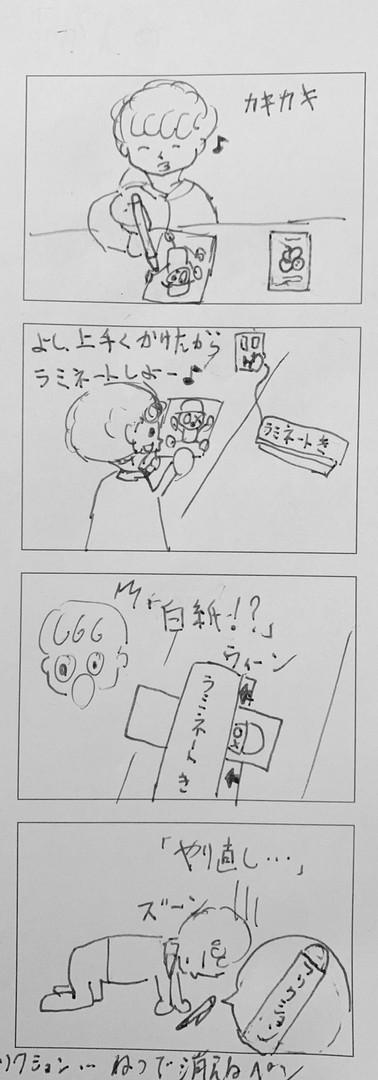 No38むだぼね.jpg
