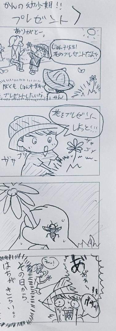 No07かんの幼少期(プレゼント).jpg