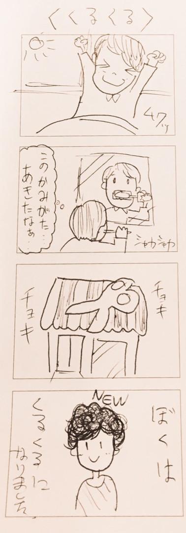 No27くるくる.jpg