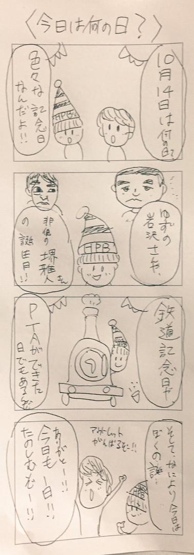 No28今日は何の日.jpg