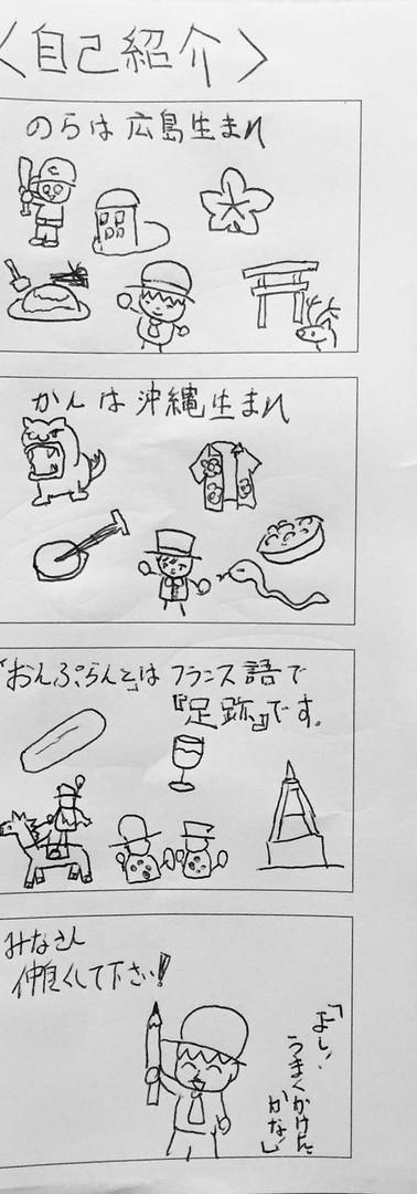 No02自己紹介.jpg
