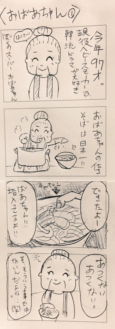 No20おばあちゃん①.jpg