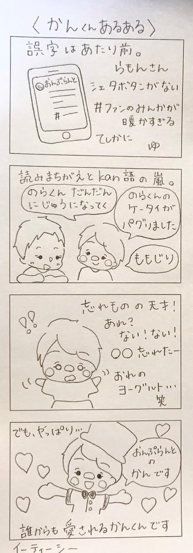 No09かんくんあるあるforみゆぽん.jpg