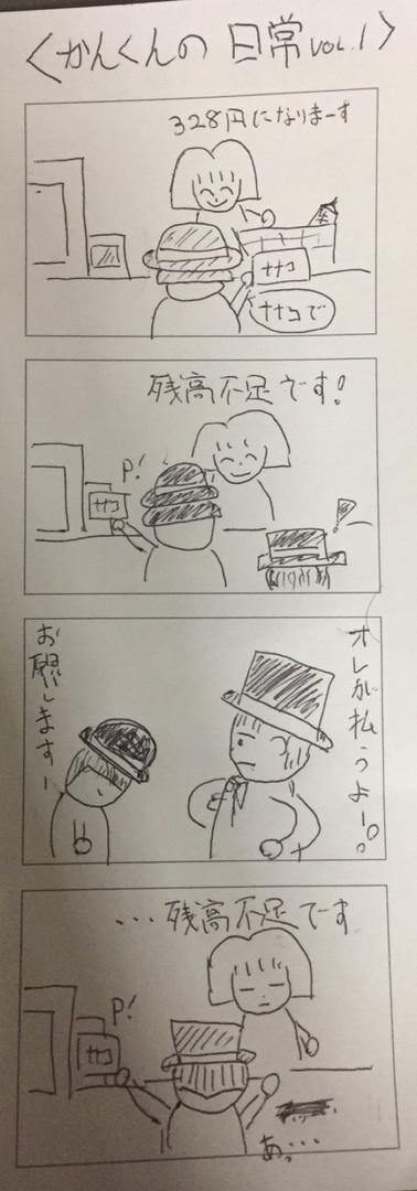 No21かんくんの日常vol.1.jpg