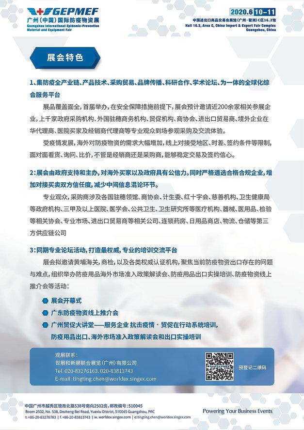 广州(中国)国际防疫物资展览会买家邀请函(中)2020.05.18-05-04.