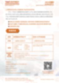 20200720郑州国际应急防疫物资展览会招展函_页面_6.jpg
