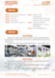 20200720郑州国际应急防疫物资展览会招展函_页面_3.jpg