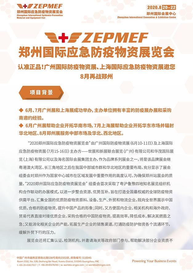 20200720郑州国际应急防疫物资展览会招展函_页面_1.jpg