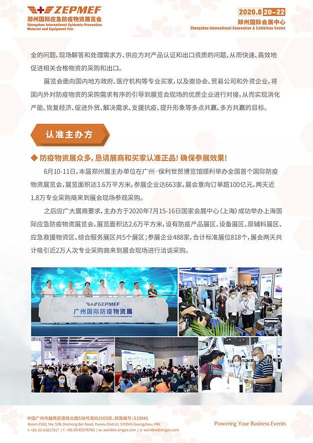 20200720郑州国际应急防疫物资展览会招展函_页面_2.jpg