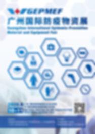 防疫物资展主KV-20200526-宣传用-01-01.jpg