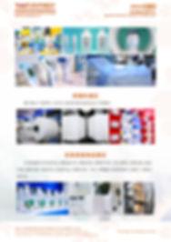 20200720郑州国际应急防疫物资展览会招展函_页面_4.jpg