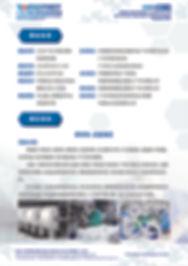 广州(中国)国际防疫物资展览会买家邀请函(中)2020.05.18-05-02.