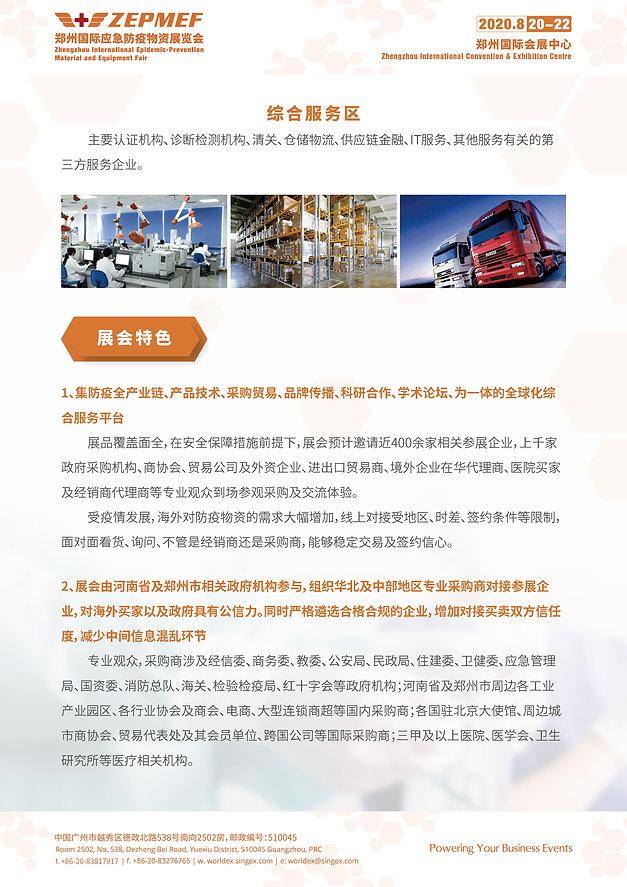 20200720郑州国际应急防疫物资展览会招展函_页面_5.jpg