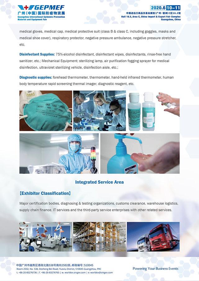 051911330054_0广州中国国际防疫物资展览会买家邀请函英-150dpi
