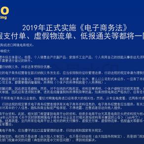 中国电商法案