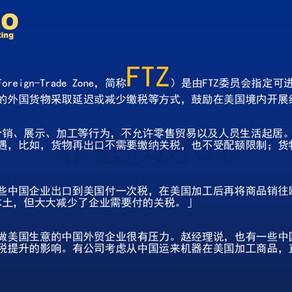美国FTZ自贸区