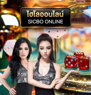 Sic Bo (ซิกโบ) sa game66