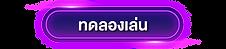 เซ๊ ก ซี่ เกม 66