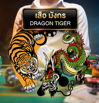 เสือ มังกร sa