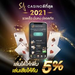 SA casino บาคาร่าออนไลน์ และเว็บในเครืออย่าง sa168 และ sagame6699