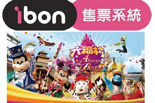 六福村主題遊樂園 (7-11 ibon取票)