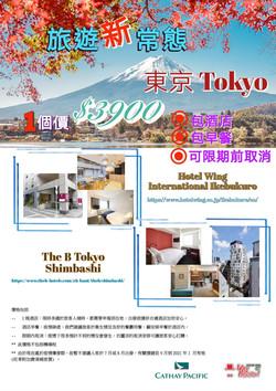 旅遊新常態-東京