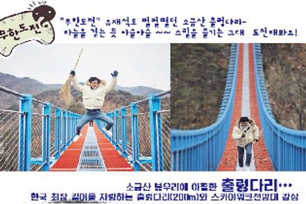 """驚險!浪漫!傳統!《無限挑戰》中的""""小金山吊橋"""""""