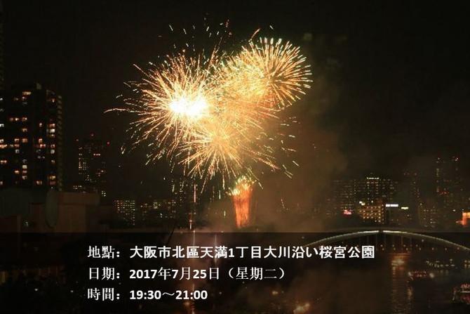 日本花火大會2017