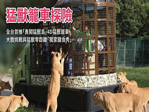 六福村主題遊樂園一日票+勇闖猛獸島-猛獸籠車體驗