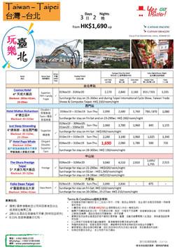 Taiwan - Taipei 3 Days 2 Nights