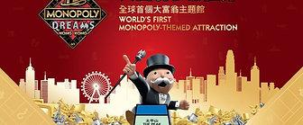 香港大富翁夢想世界入場門票