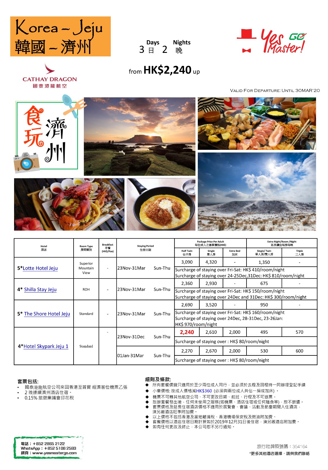 Korea - Jeju 3 Days 2 Nights
