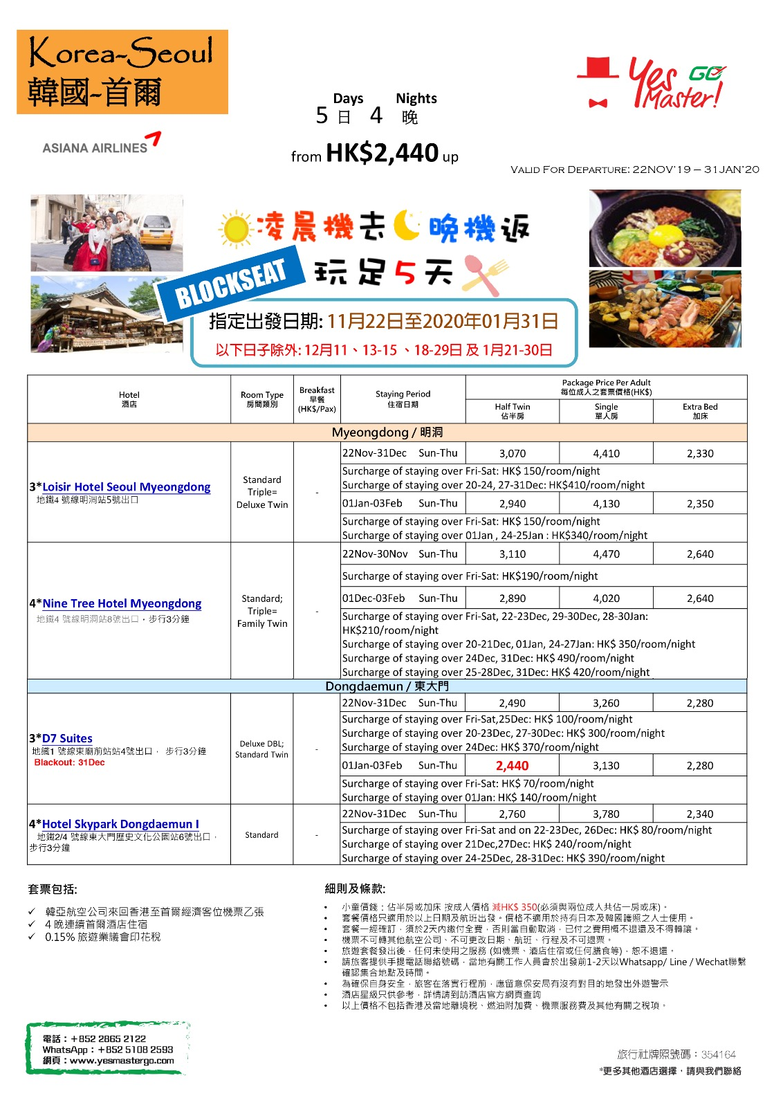 Korea - Seoul 5 Days 4 Nights