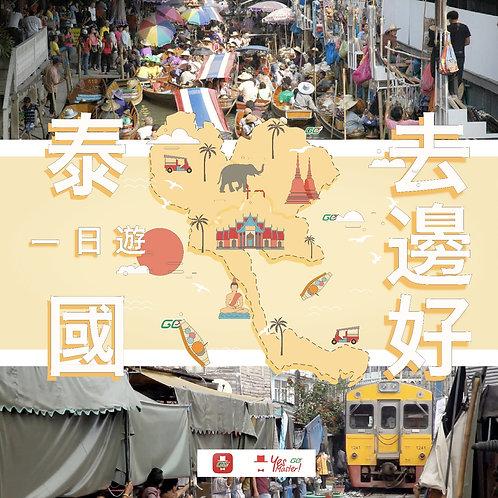 探索泰國經典特色一日遊 Damnoen Saduak Floating Market Day Tour