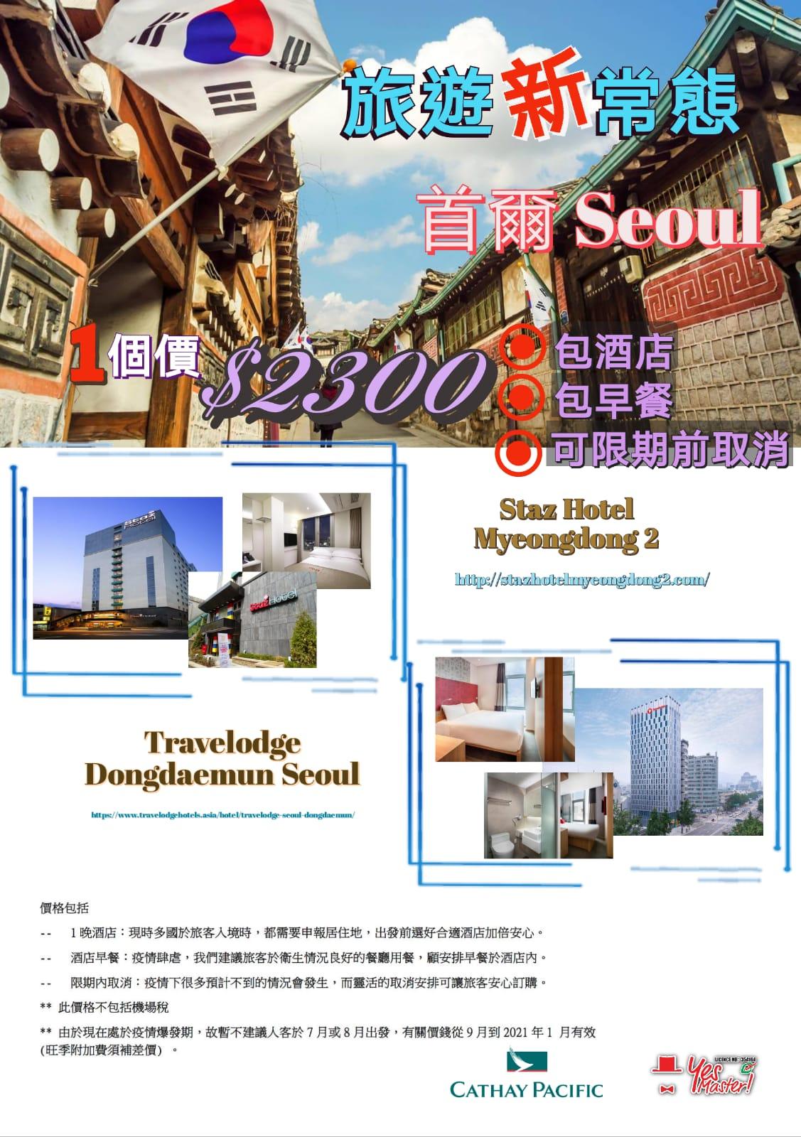 旅遊新常態-首爾