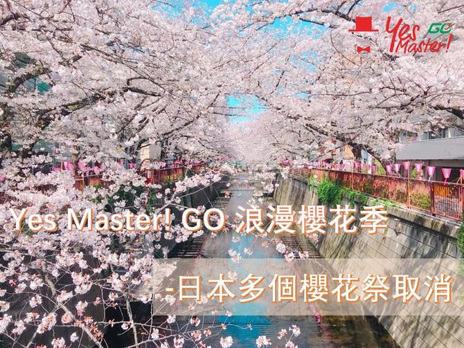 YMGO 浪漫櫻花季 – 日本多個樱花祭取消