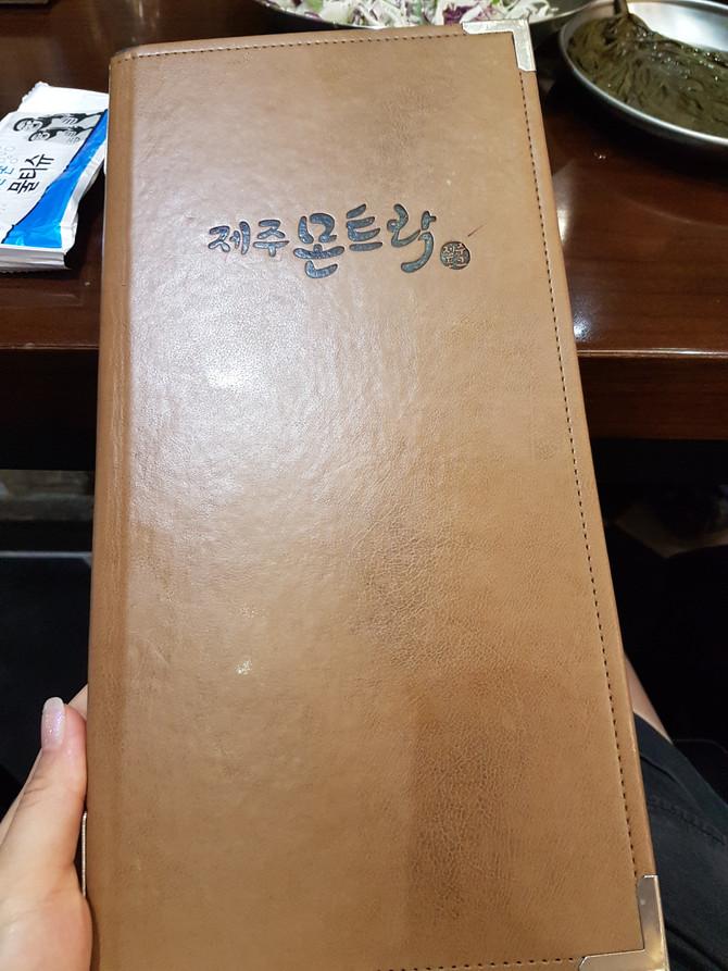 濟州島 Jeju Montrak제주몬트락 제주본점