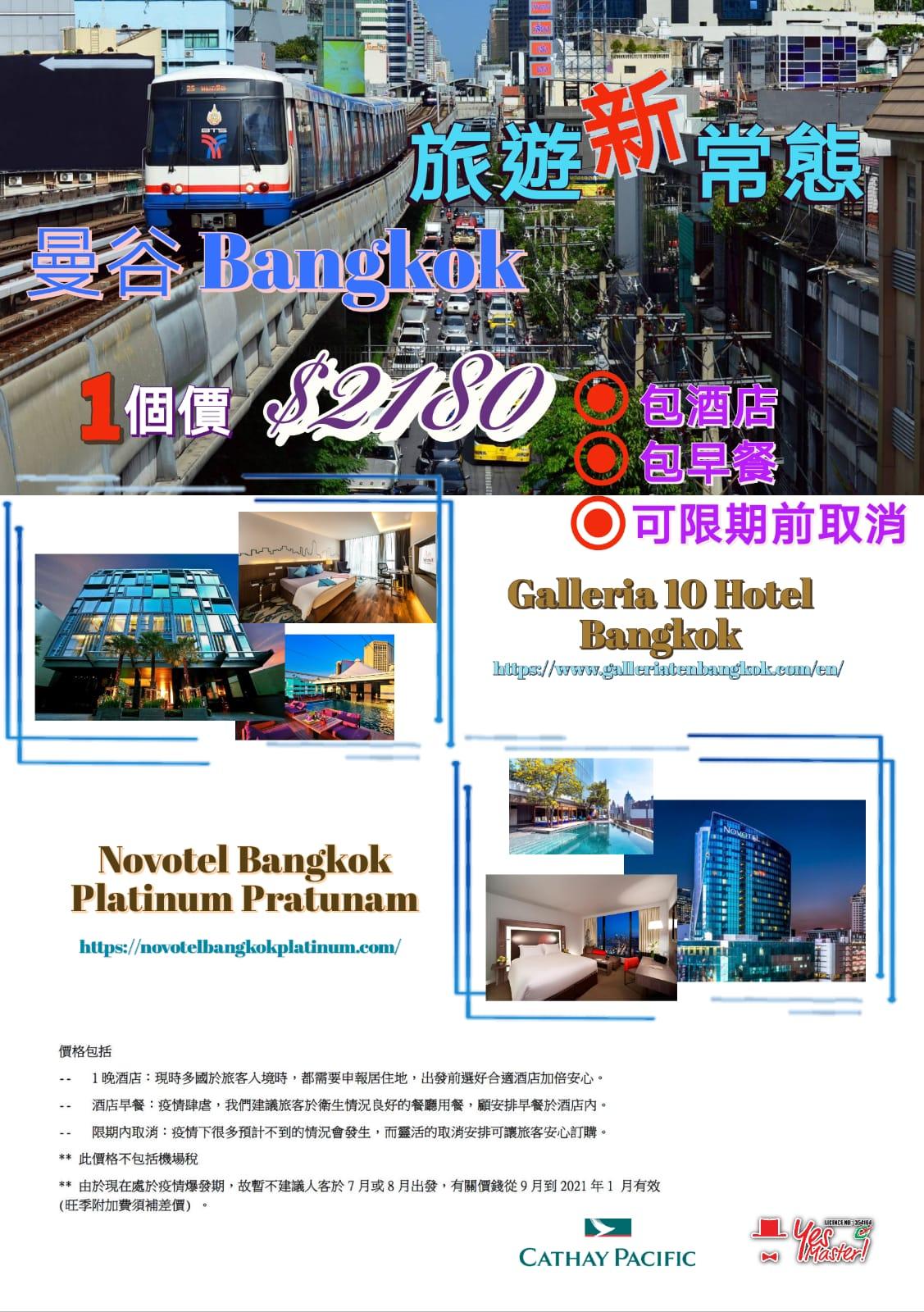 旅遊新常態-曼谷