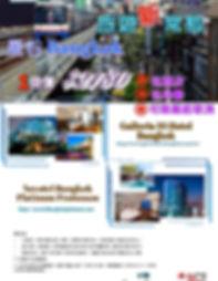 旅遊新常態-曼谷.jpeg