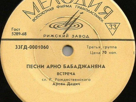14.02. «Радуга мелодий Арно Бабаджаняна»