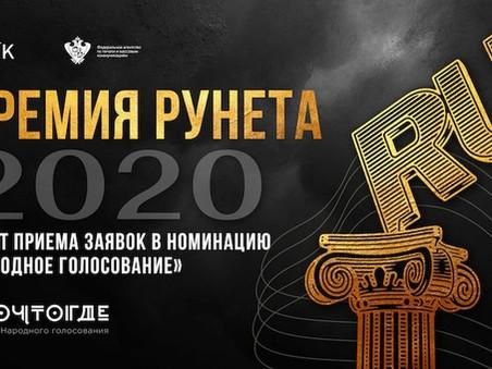 Народное голосование Премии Рунета