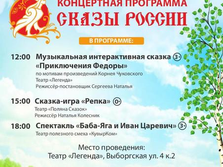 Театрализованной концертной программы «Сказы России»