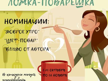 Онлайн конкурс  «Ложка-поварешка», приуроченный ко Всемирному дню повара.