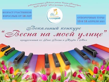 25.04 в 14.00 - Пройдет гала-концерт вокального конкурса «Весна на моей улице».