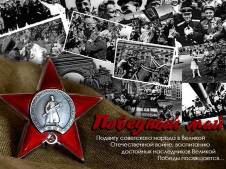 06.05. 17.00- Праздничный концерт «Победный май» ко Дню Победы в Великой Отечественной войне .